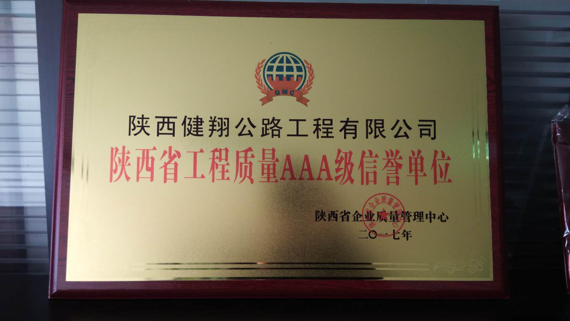 陜西健澤建筑工程集團